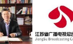 江苏广电总台台长台卜宇:强化责任 提高传播效果