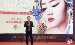 福建恒业电影公司转型创新  2015年度票房剑指20亿