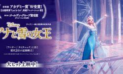 2014年日本票房总额2050亿日元  《冰雪奇缘》夺冠