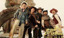 格瓦拉李磊:大电影《奔跑吧兄弟》是内地电影市场需求!