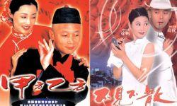冯小刚电影《甲方乙方》、《不见不散》重映票房惨淡