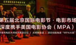 第五届北京电影节深度携手美国电影协会