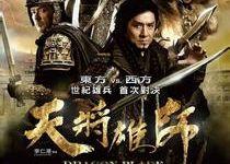 电影《天将雄师》票房破5亿 有望创下成龙最高票房记录