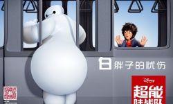 """《超能陆战队》衍生品""""小白""""火了  中国动漫电影该怎么做?"""