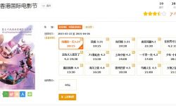格瓦拉电影票成第39届香港国际电影节内地唯一售票平台