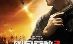 电影《飓风营救3》登陆国内200多家IMAX影院