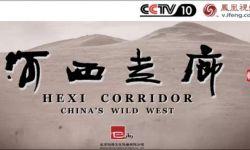 甘肃大型纪录片《河西走廊》学术研讨会在西北师大召开