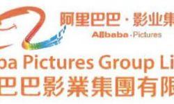 阿里影业香港24日停牌 原因未知待发内幕消息