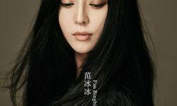 郭敬明新电影《爵迹》情报:范冰冰加盟出演  2016年夏天上映