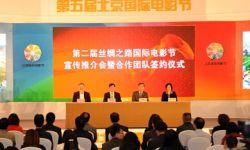 第二届丝绸之路国际电影节将于9月22日至26日在福州举行