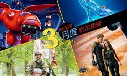 2015年3月电影市场观察:《超能陆战队》折桂 《灰姑娘》居次