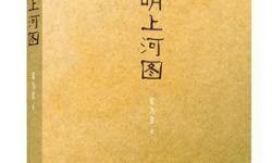 宋方金小说《清明上河图》出版  年内改编电影开拍