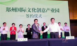 """""""建业·华谊兄弟电影小镇""""项目在郑州签约启动"""