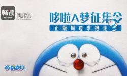VIVA畅读X哆啦A梦:多方联动打通轰炸式活动营销
