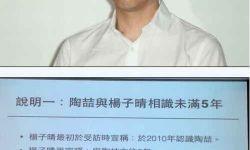 陶喆用ppt为出轨行为向大众道歉,遭网友吐槽