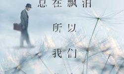 《太平轮·彼岸》即将上映 发布新海报