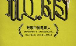 中国电影合家欢:第24届中国金鸡百花电影节大众电影•百花之夜