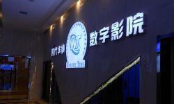 中国电影发行放映协会曝光4家严重违规影院名单