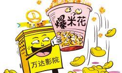 王健林妻子被指涉内幕交易 万达院线三理由驳斥
