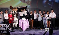 上海美术电影制片厂动画大电影《黑猫警长之翡翠之星》首映