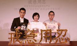 电影《新步步惊心》真会营销:创意衍生品进故宫博物院