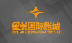 票房抵押融资13.5亿 星美控股巨资扩建影院挑战万达