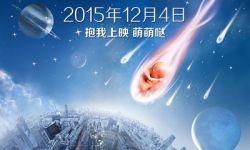 章子怡担任制片人  科幻喜剧电影《从天儿降》定档12月4日