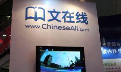 中文在线豪掷9.7亿元布局泛娱乐 凭IP价值提亮公司业绩