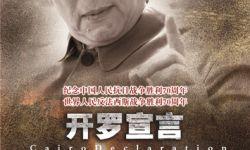 二战题材大片《开罗宣言》曝光海报:毛泽东斯大林等亮相