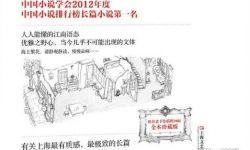 王家卫购茅盾文学奖作品《繁花》电影版权 或再描绘上海风情