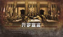 刘星导演二战题材电影《开罗宣言》将于9月3日全国上映