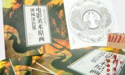 《刺客聂隐娘》美术指导黄文英:从唐代名画取灵感