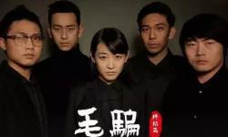 网剧《毛骗》终结篇将于 9月10日登陆优酷土豆
