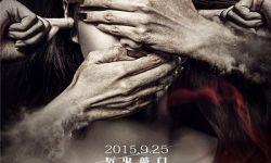 华语惊悚电影《魔镜3D》改档至9月25日全国上映