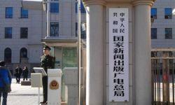 今年广电业有哪些热门课题?广电总局公布部级社科项目