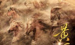 音乐艺术电影《黄河》概念版海报发布