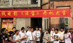 喜剧电影《活宝》开机拍摄  胡夏黄圣依成清新姐弟档
