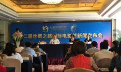 第二届丝绸之路国际电影节将于9月22日在福州开幕