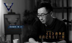 导演陆川:电影是奢侈玩具 王的盛宴让我失去一切