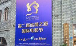 第二届丝绸之路国际电影节今日在福州开幕