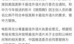 《狼图腾》为何失去申奥资格:主创中中国人比例太低
