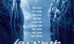 灾难冒险电影《绝命海拔》将于11月3日全国上映