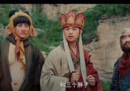 喜剧电影《万万没想到:西游篇》新预告片发布