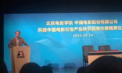 """""""中国电影衍生产业研究院""""成立  产学研深度结合推动产业发展"""