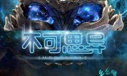 3D科幻喜剧电影《不可思异》将于12月4日全国上映