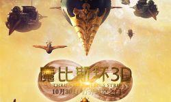 3D科幻动漫电影《魔比斯环3D》将于10月30日全国上映