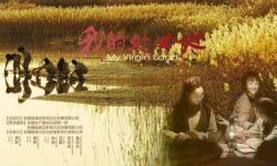 电影《我的处女地》将映  取材真人真事 刻画新疆女兵