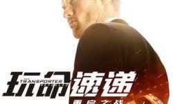 """《玩命速递:重启之战》定档11月20日 当红""""小鲜肉""""艾德·斯克林挑大梁"""