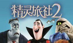 《精灵旅社2》万圣袭来 陈楚生独挑大梁献唱片尾曲
