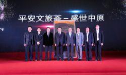 华谊兄弟实景娱乐签约西安曲江 未来4年计划落地20个项目